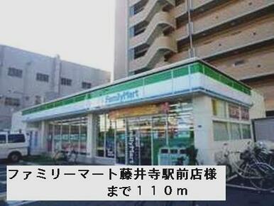 ファミリーマート藤井寺駅前店様