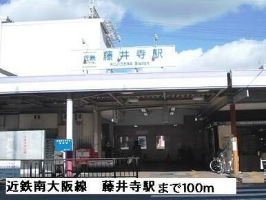 近鉄南大阪線藤井寺駅