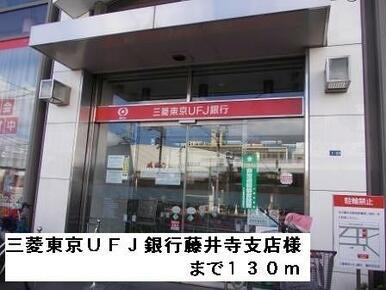 三菱東京UFJ銀行藤井寺支店様