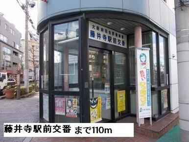 藤井寺駅前交番