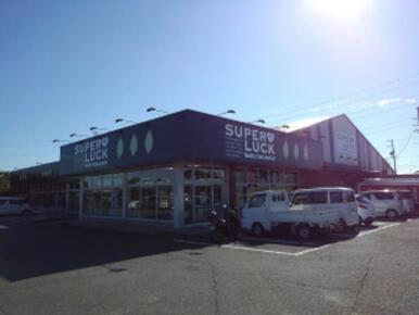 スーパーラック 浜岡店