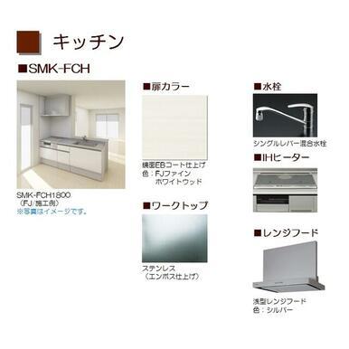 【キッチンイメージ】オール電化なので、火を使わないIHコンロ搭載☆