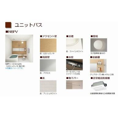 【バスルームイメージ】エコキュート・浴室暖房乾燥機搭載☆