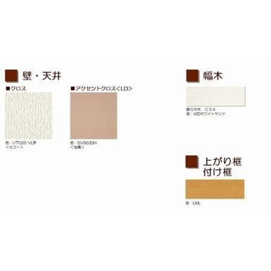 【壁・天井等イメージ】