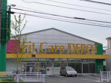 Fit Care Depot 片倉店