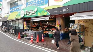 トップパルケ 山手店