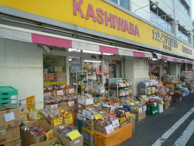 カシワバ薬局本郷町店
