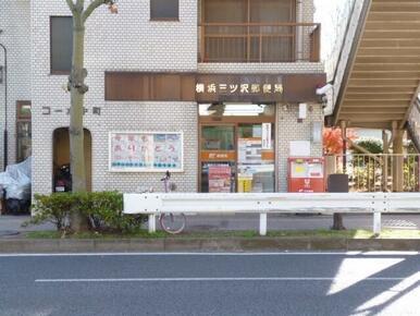 横浜三ッ沢郵便局