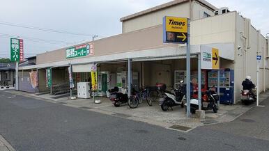 業務用スーパー武山店