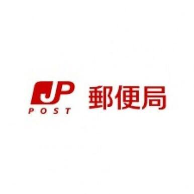 岡山北方郵便局
