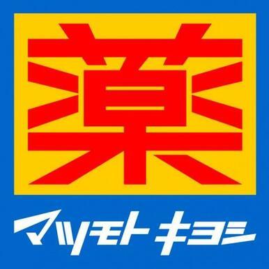 マツモトキヨシ岡山駅東口店