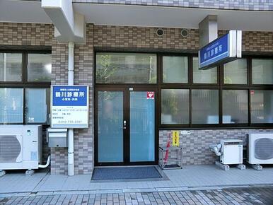 鶴川診療所
