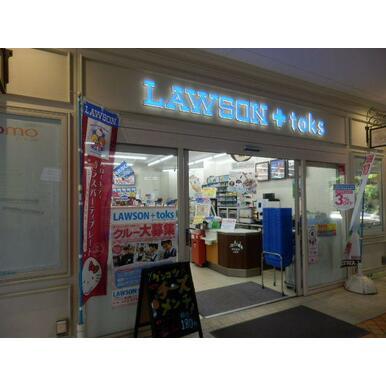 ローソンLAWSON+toksエトモ江田店