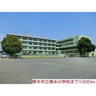 清水小学校