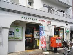 ★横浜霞ヶ丘郵便局