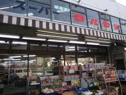 ★スーパーマルヤマ三春台店