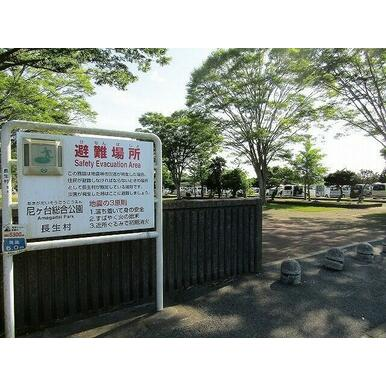 尼ヶ台総合公園