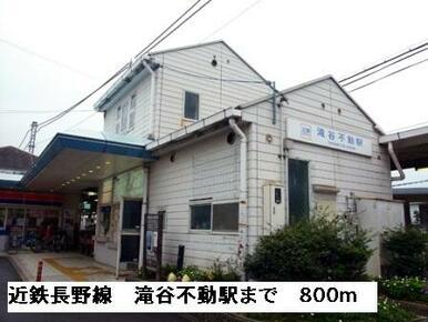 近鉄長野線滝谷不動駅