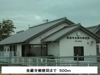金蔵寺郵便局