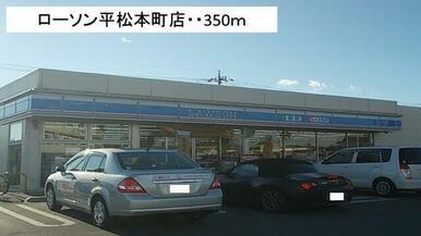 ローソン平松本町店