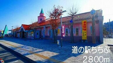 秩父道の駅