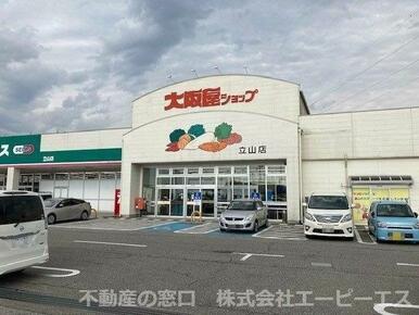 大阪屋ショップ 立山店