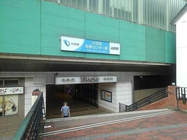 小田急多摩センター駅