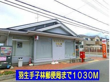 羽生手子林郵便局
