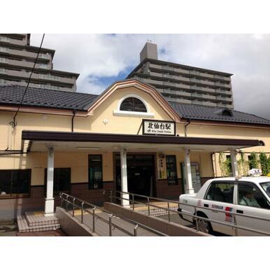 JR仙山線【北仙台】駅まで徒歩7分