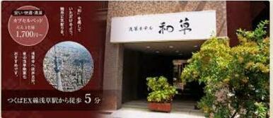 浅草ホテル和草