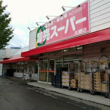 卸売スーパー北郷店