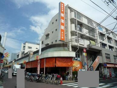 スーパー横濱屋 大口店