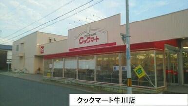 クックマート牛川店
