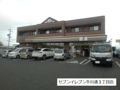 セブンイレブン牛川通3丁目店