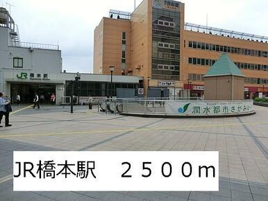 JR橋本駅