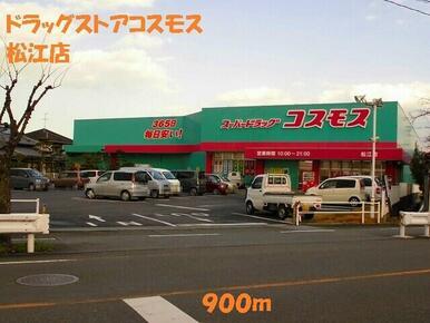 ドラッグストアコスモス松江店