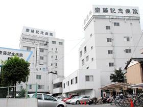 医療法人刀水会齋藤記念病院