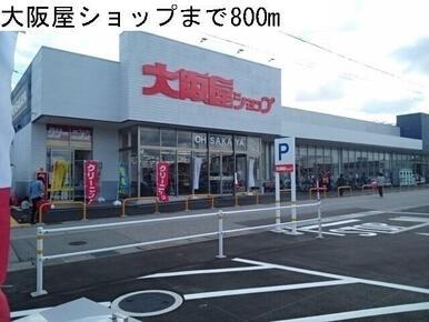 大阪屋ショップ秋吉店まで800m