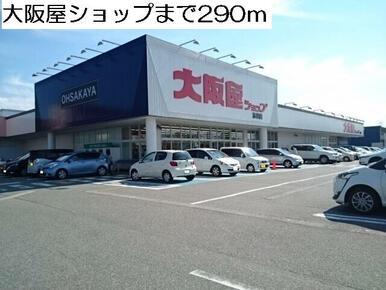 大阪屋ショップまで290m