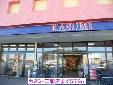 カスミ 三和店