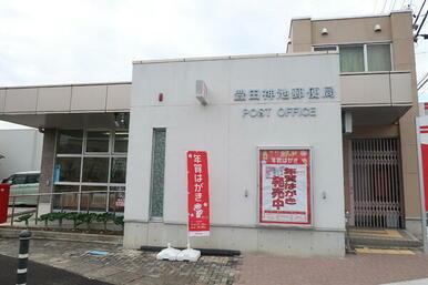 豊田神池郵便局