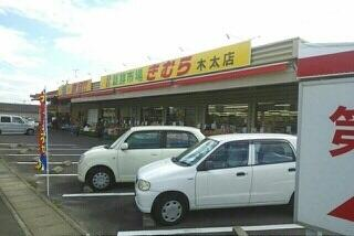 新鮮市場きむら木太店さん