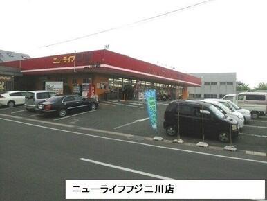 ニューライフフジ二川店