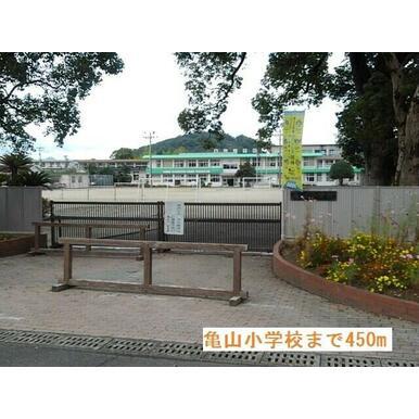 亀山小学校