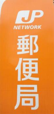 NHK広島放送センタービル内郵便局