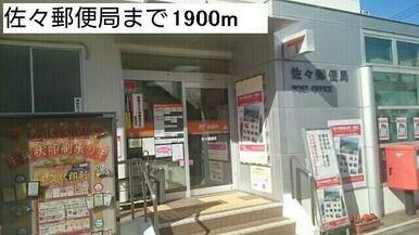 佐々郵便局