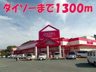 ダイソー麻生田店