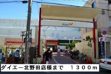 ダイエー北野田店様