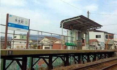 JR木太町駅さん