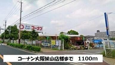 コーナン大阪狭山店様